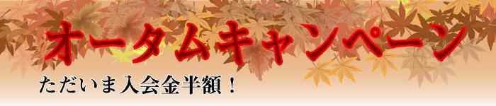 オータムキャンペーン 入会金半額!
