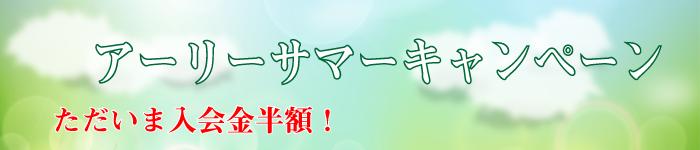 アーリーサマーキャンペーン 入会金半額!