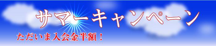 サマーキャンペーン 入会金半額!
