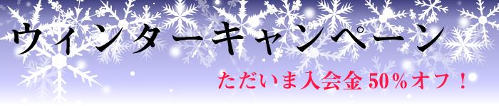 ウィンターキャンペーン 入会金半額!