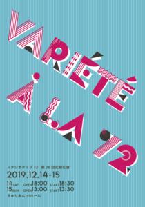 2019定期公演チラシ